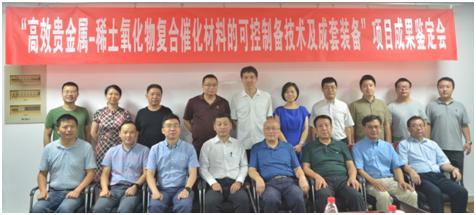 《高效貴金屬-稀土氧化物復合催化材料的可控制備技術及成套裝備》項目鑒定會在漢召開